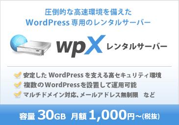 wpXレンタルサーバー 圧倒的な高速環境を備えたWordPress専用のレンタルサーバー