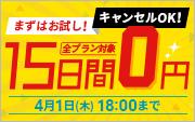 全プランのサーバーご利用料金が15日間0円!4/1まで