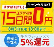 全プランのサーバーご利用料金が15日間0円!さらに今ならキャッシュレスで5%還元
